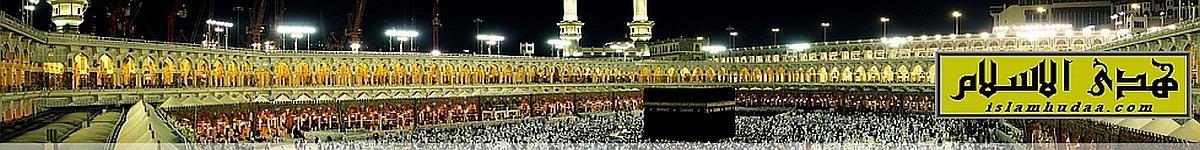 ISLAM HUDAA ESPANOL