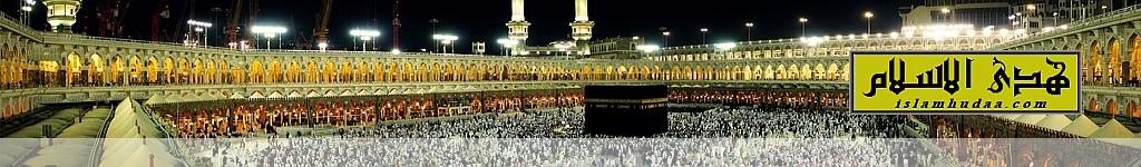 هدى الاسلام